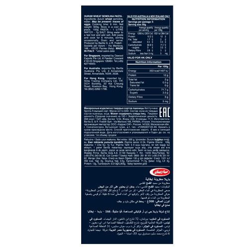 Barilla Durum Wheat Pasta - Fettuccine, 500 g Carton